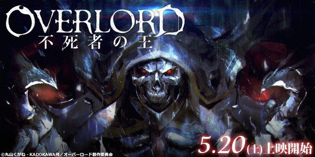 5/20(土)~●劇場版総集編 オーバーロード 不死者の王公式サイト#ufocinema #overlord_anime
