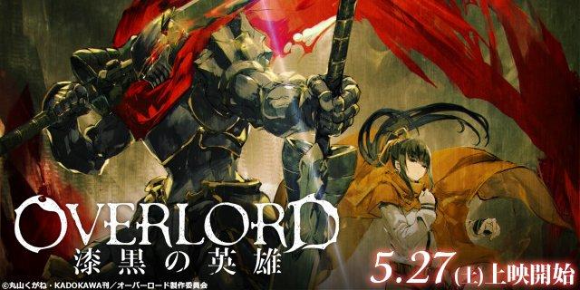 5/27(土)~●劇場版総集編 オーバーロード 漆黒の英雄#ufocinema #overlord_anime
