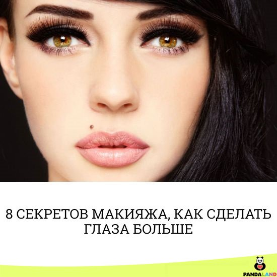 Как сделать глаза больше косметикой
