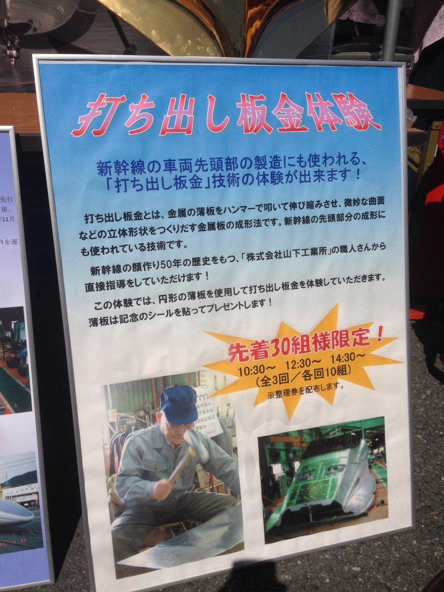 JR西日本のコーナー。新幹線を製造している下松での開催という事で車両の打ち出し板金体験や227系のSOSボタンの体験。板