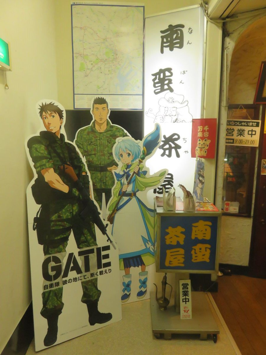 「GATE 自衛隊 彼の地にて、斯く戦えり」の柳内たくみ祭やってるんで三笠通りのアーケード2階にある南蛮茶屋にヽ(´ー`