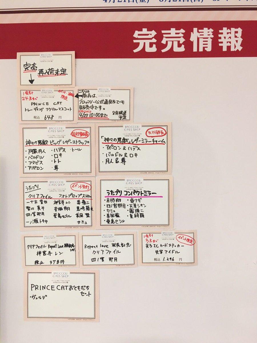 【ブロッコリーガールズショップ in渋谷マルイ】4/23(日)17時現在の完売情報です。詳細はこちら→#BGS #uta