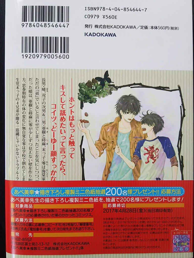 スパラヴァ原作に応募券付いてる、あべ美幸先生描き下ろし複製ミニ色紙応募締切4/28(金)まで!応募する(>︿&l