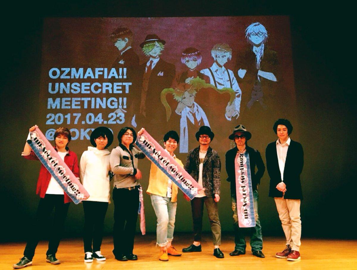 OZMAFIA!! un-Secret Meeting!!本当に楽しい時間をありがとうございました。嬉しい発表もあり感激