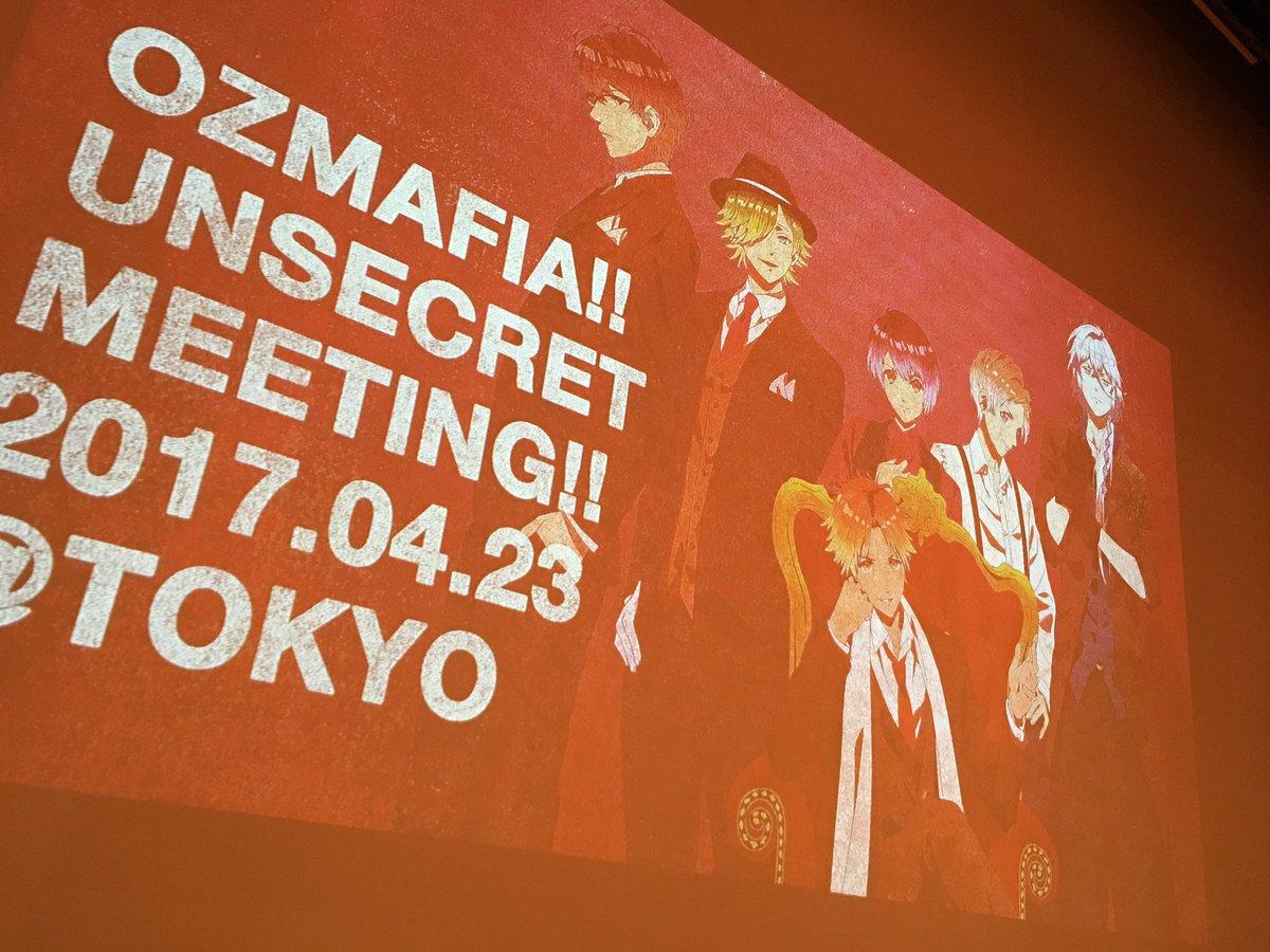 OZMAFIA!!UNSECRET MEETING!!終了!ご来場まことにありがとうございました!舞台化に新シリーズ発表