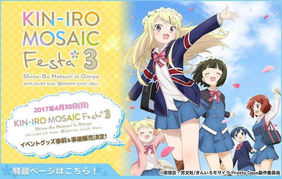【本日1次予約受付終了!】『きんいろモザイク KIN-IRO MOSAIC Festa 3』イベントグッズ大好評予約受付