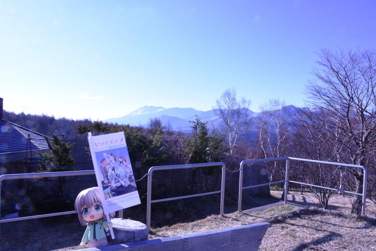 浅間連山を眺めながらヤマノススメ