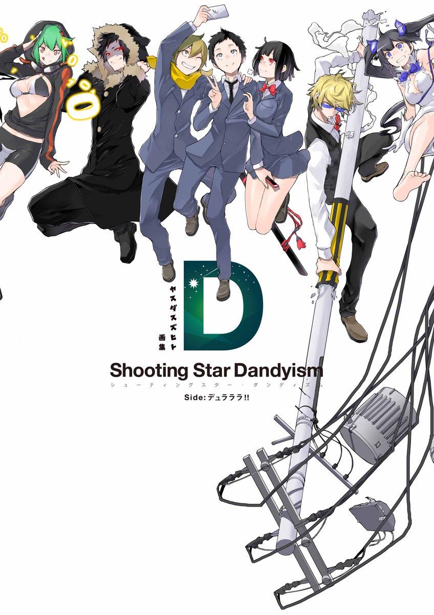 【4月28日発売】「ヤスダスズヒト画集 Shooting Star Dandyism Side:デュラララ!!」 『デュ