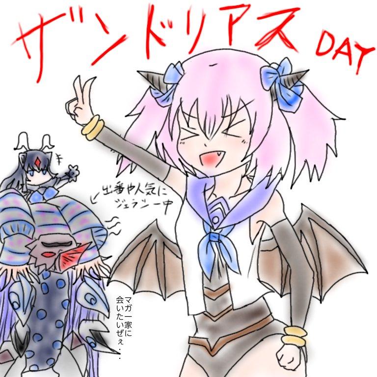 #ザンドリアスの日#ウルトラ怪獣擬人化計画#マガタノゾーア金栗さんがザンドリアスの日といったらザンドリアスの日なんですよ