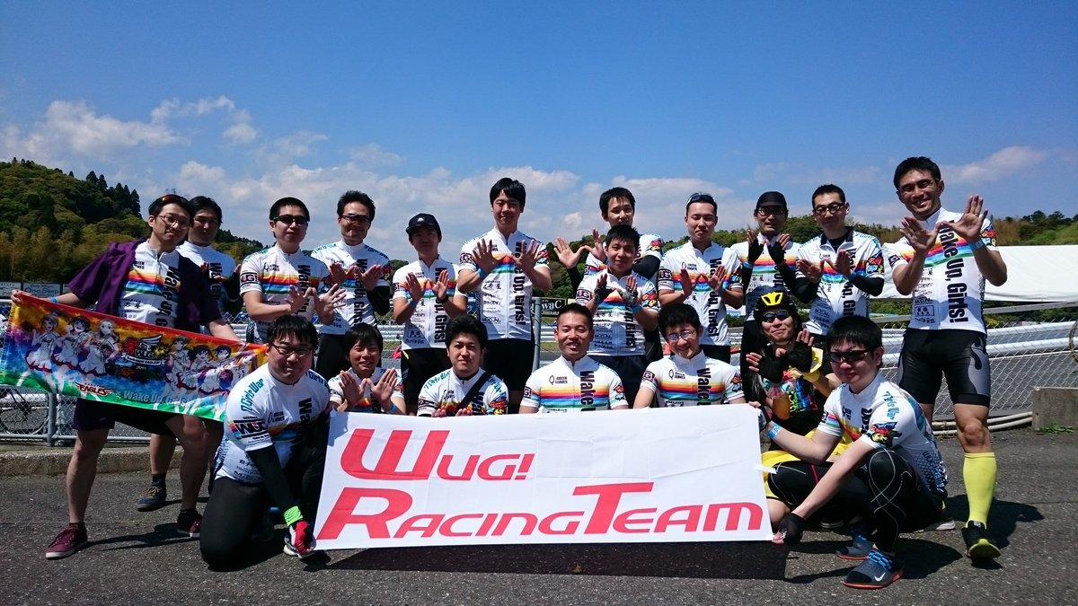 第6回GSRカップ無事終了しました。WUG!Racingは2時間エンデューロ競技にて優勝することが出来ました! 応援して