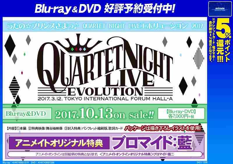 【BD・DVD予約情報】㊗10/13発売「うたの☆プリンスさまっ♪ QUARTET NIGHT LIVE エボリューショ