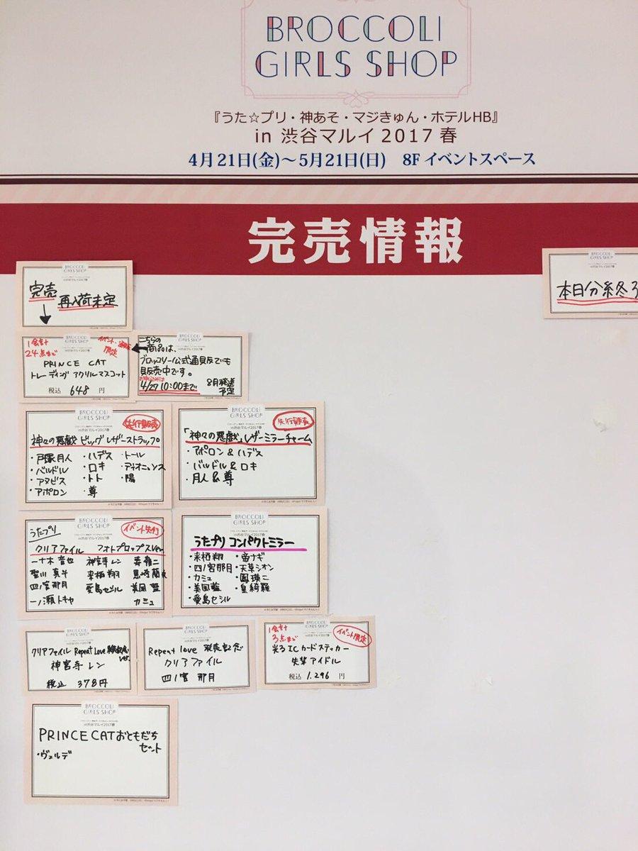 【ブロッコリーガールズショップ in渋谷マルイ】4/23(日)閉店時の完売情報です。明日4/24からは終日フリー入場です
