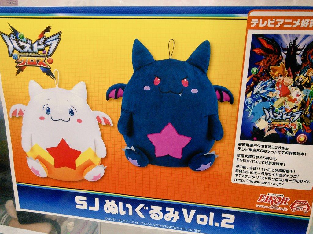 🆕【パズドラクロス SJぬいぐるみ】パズドラクロスより、タマゾーとデビがでっかくなって登場!ゲームもアニメも要チェック!