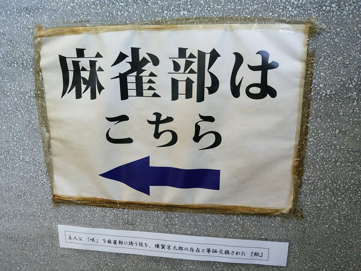 ドラマ『咲-saki-』ロケ地巡り#筑波海軍航空隊記念館 /笠間市#清澄高校 校舎「麻雀部はこちら」の紙は残っており、サ