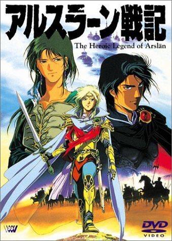 忘れもしない、角川アニメ版「アルスラーン戦記」初日舞台挨拶。私と友人達5人は並んで会場真ん中のかなり良い席に座っていた。