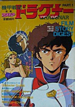 菊池正美さんは、80年代~90年代のアニメで、大変お世話になりました。 ガンダムZZでは、イーノ、忍者戦士飛影では、マ