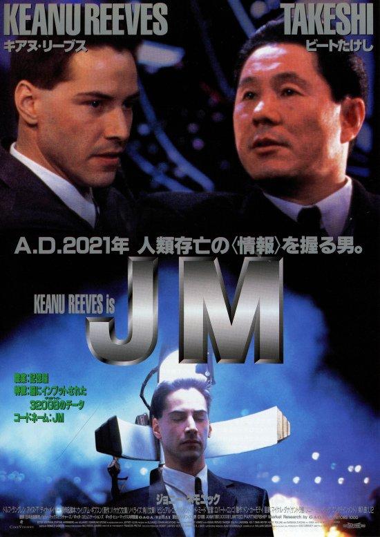 みんな『攻殻機動隊』のたけしさんを話題にしてるけど22年前の『JM』を忘れてないかい?めっちゃ面白そうなポスターだろ!?