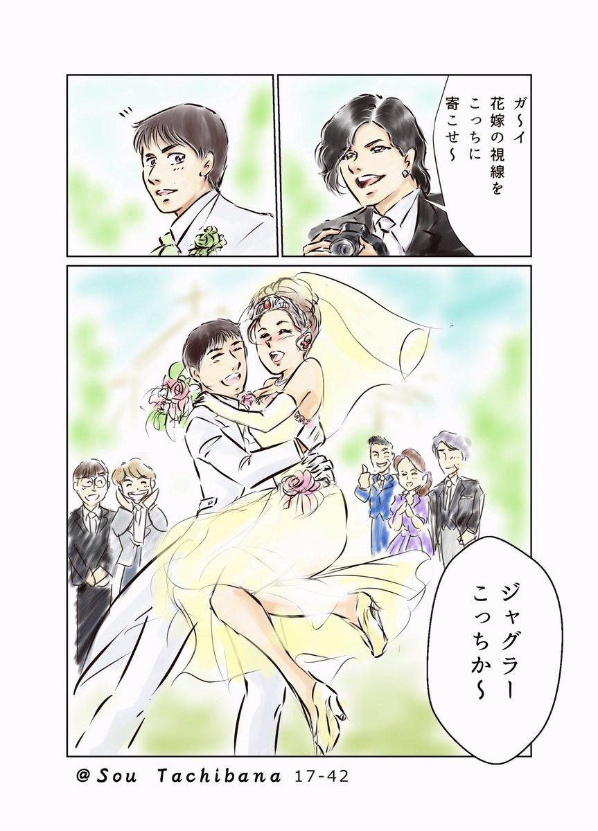RT @SouTachibana: 【💒ガイさん...