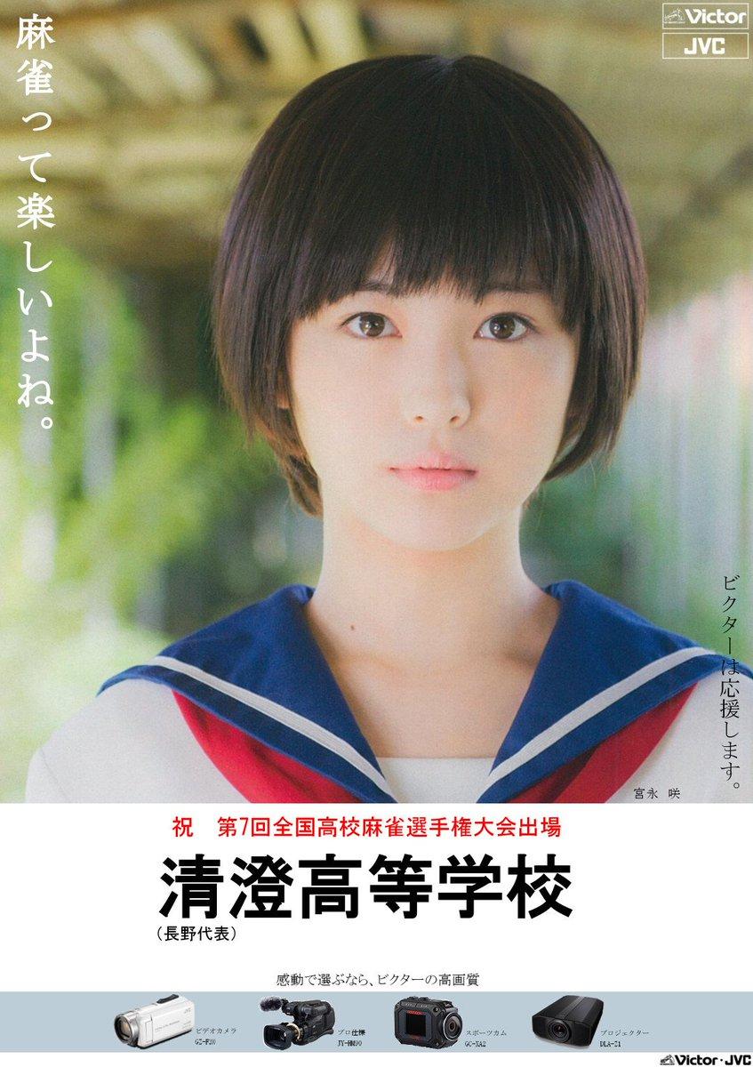 咲-Saki- 「ビクター・甲子園ポスター」風画像もし全国高校麻雀大会が開催されたらこのようなポスターが駅などに貼り出さ