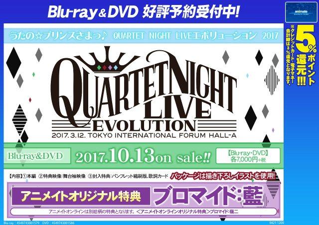 【予約情報】10/13発売「うたの☆プリンスさまっ♪ QUARTET NIGHT LIVE エボリューション2017」B