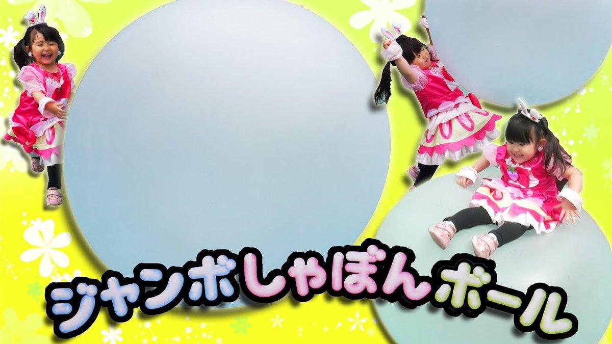 以前shinn mitui さんから頂いた福段ボールに入っていた「 ジャンボしゃぼんボール」で遊んでみました💛キラキラ☆