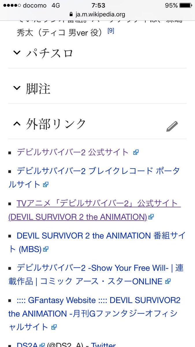 デビサバ2のアニメ公式サイトが車下取りのサイトに変わってたんだけど