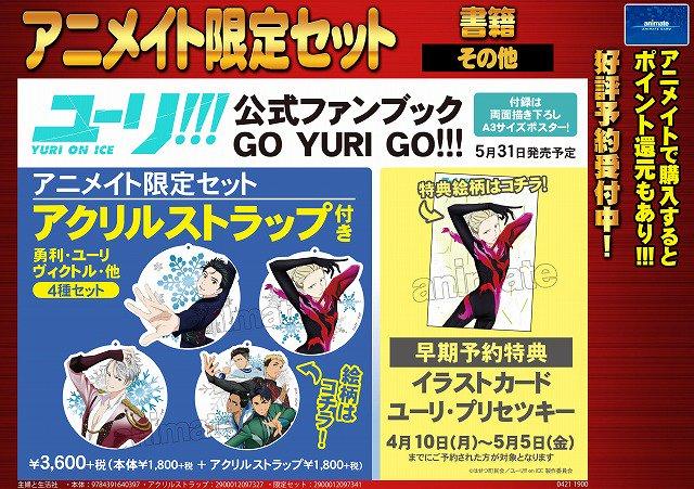 【書籍予約情報③】5/31発売「ユーリ!!! on ICE 公式ファンブック GO YURI GO!!! アニメイト限定