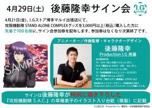 【I.Gストア 出張店@博多マルイ】只今レジにて、4月29日(土)開催の「後藤隆幸氏」サイン会の参加券を配布しております