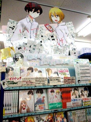【好評発売中!】「田中くんはいつもけだるげ 8」好評発売中!!!発売に合わせてコーナーもリニューアルカシ♪♪ご来店の際に