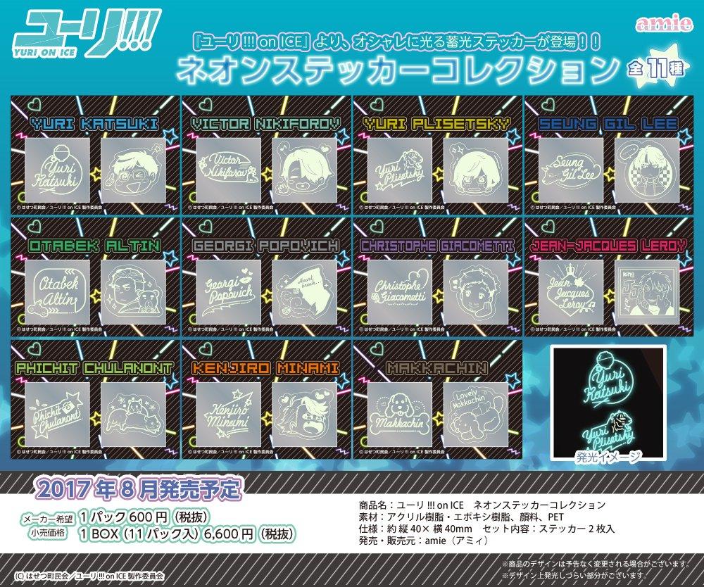 【新商品情報 1/2】『ユーリ!!! on ICE』より、暗闇でオシャレに光る「ネオンステッカーコレクション」が登場!ス