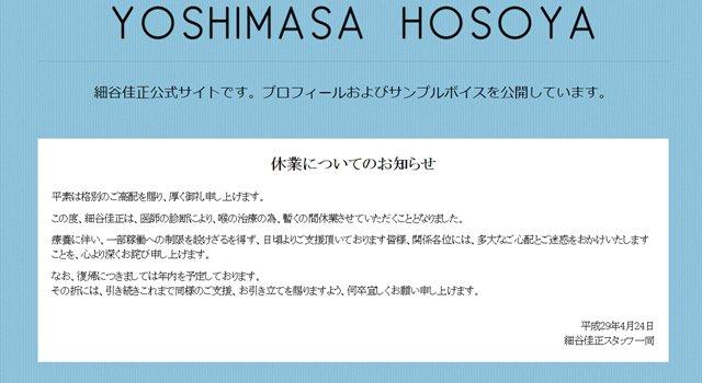 【ニュース】人気声優・細谷佳正さん、喉の治療の為に休業を発表 『文豪ストレイドッグス』『機動戦士ガンダム 鉄血のオルフェ