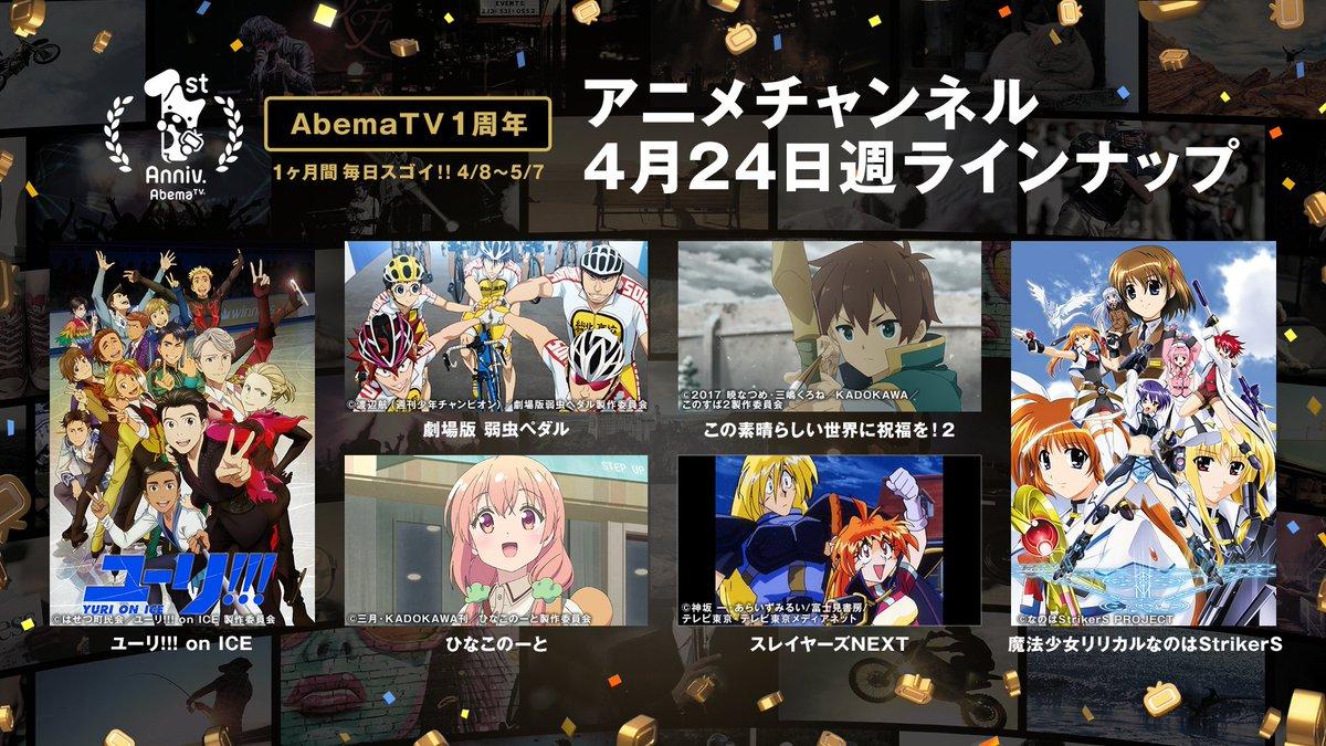 #AbemaTV1周年 第3週目のアニメラインナップは『ユーリ!!! on ICE』全話一挙放送&イベント映像ネット初解
