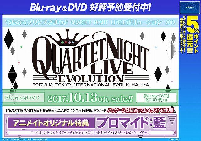 【予約情報】BD/DVD「うたの☆プリンスさまっ♪ QUARTET NIGHT LIVEエボリューション 2017」好評