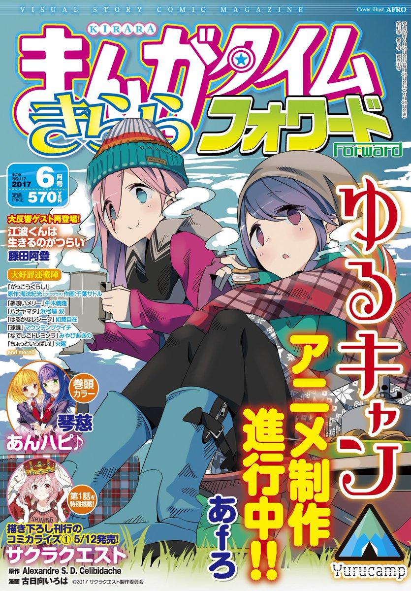 まんがタイムきららフォワード6月号は本日発売!表紙はアニメ制作進行中の『ゆるキャン△』、巻頭カラーは『あんハピ♪』が飾り