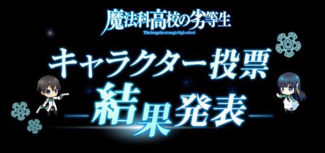 【投票結果発表!】2月22日まで募集しましたアニメ「魔法科」キャラクター投票の結果を発表!見事第1位に輝いたキャラクター