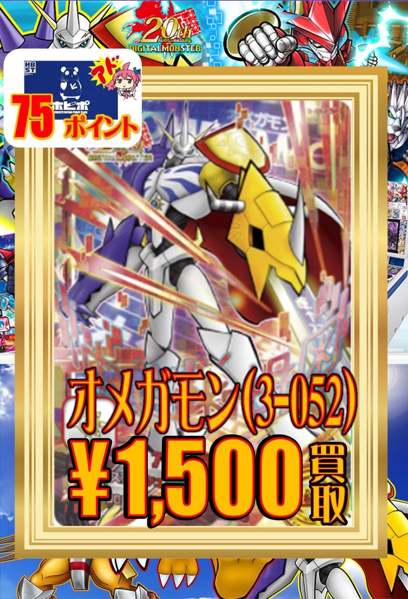 【DCD アプモン買取情報!】只今当店では(3-052SEC)オメガモンを¥1,500買取中です!お近くにお越しの際は是
