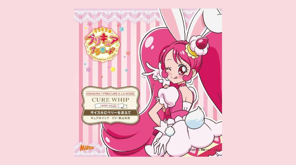 【インフォメーション】『キラキラ☆プリキュアアラモード』からキャラクターソングシングル5枚同時発売!ライブイベントも決定