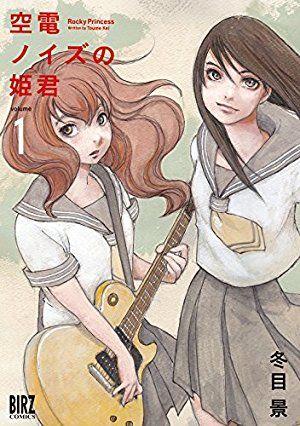 冬目景最新作『空電ノイズの姫君』第1巻が配信しています。→ 24日の新刊「Fate/Grand Order コミックアラ