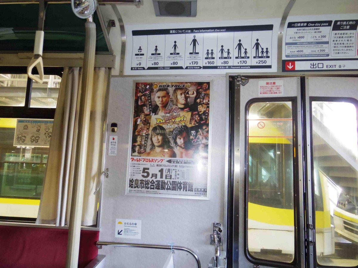 【姶良大会】タイガーマスクWの緊急参戦も決まった姶良大会のポスターが、鹿児島市電 路面電車に掲示されております。ご乗車さ