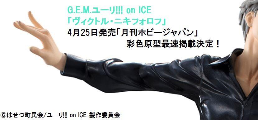 【速報】開発中G.E.M.「ユーリ!!! on ICE ヴィクトル・二キフォロフ」彩色原型が4月25日発売「月刊ホビージ