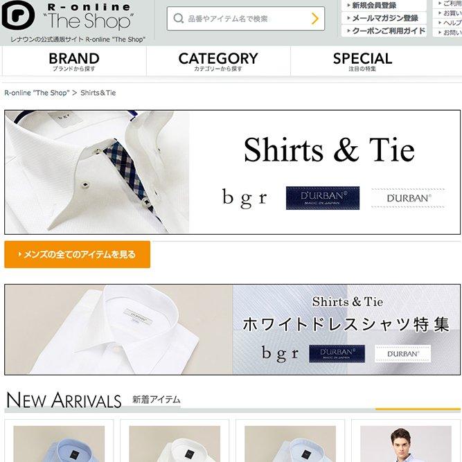 レナウン、ドレスシャツを年12枚提供するサービス開始 https://t.co/m9W5ZlARLM