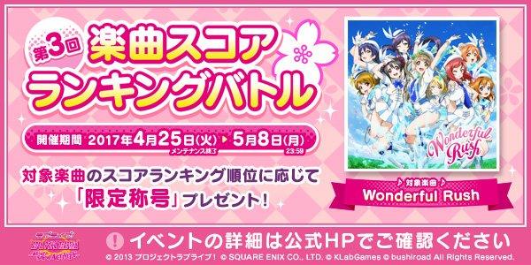 【イベント情報】4/25(火)よりゲーム内イベント「第3回楽曲スコアランキングバトル」を開催いたします!今回の対象楽曲は