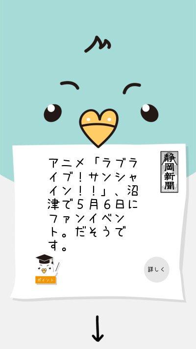 アニメ「ラブライブ!サンシャイン!!」、沼津で5月6日にファンイベント。だそうです。 #インコ式静岡新聞