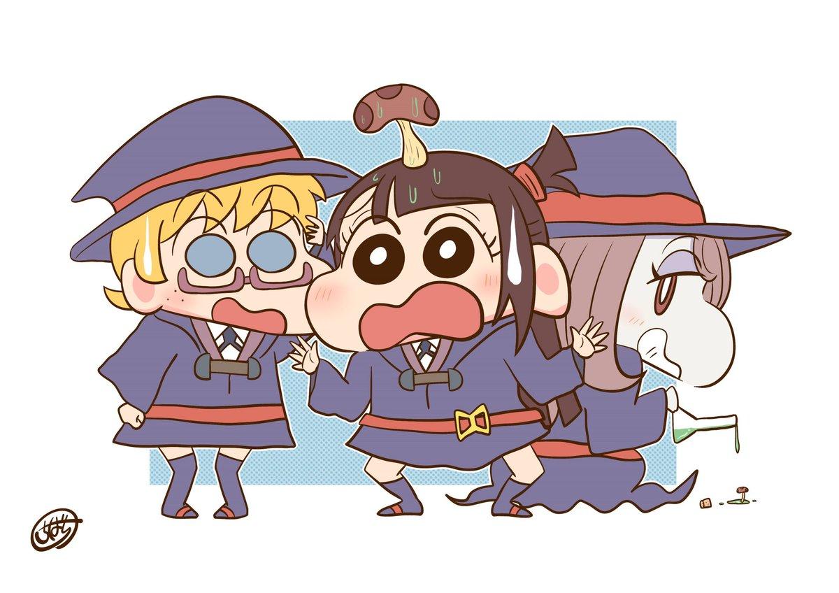リトルウィッチアカデミアもとっても面白くて好きです#クレヨンしんちゃん#LWA_jp