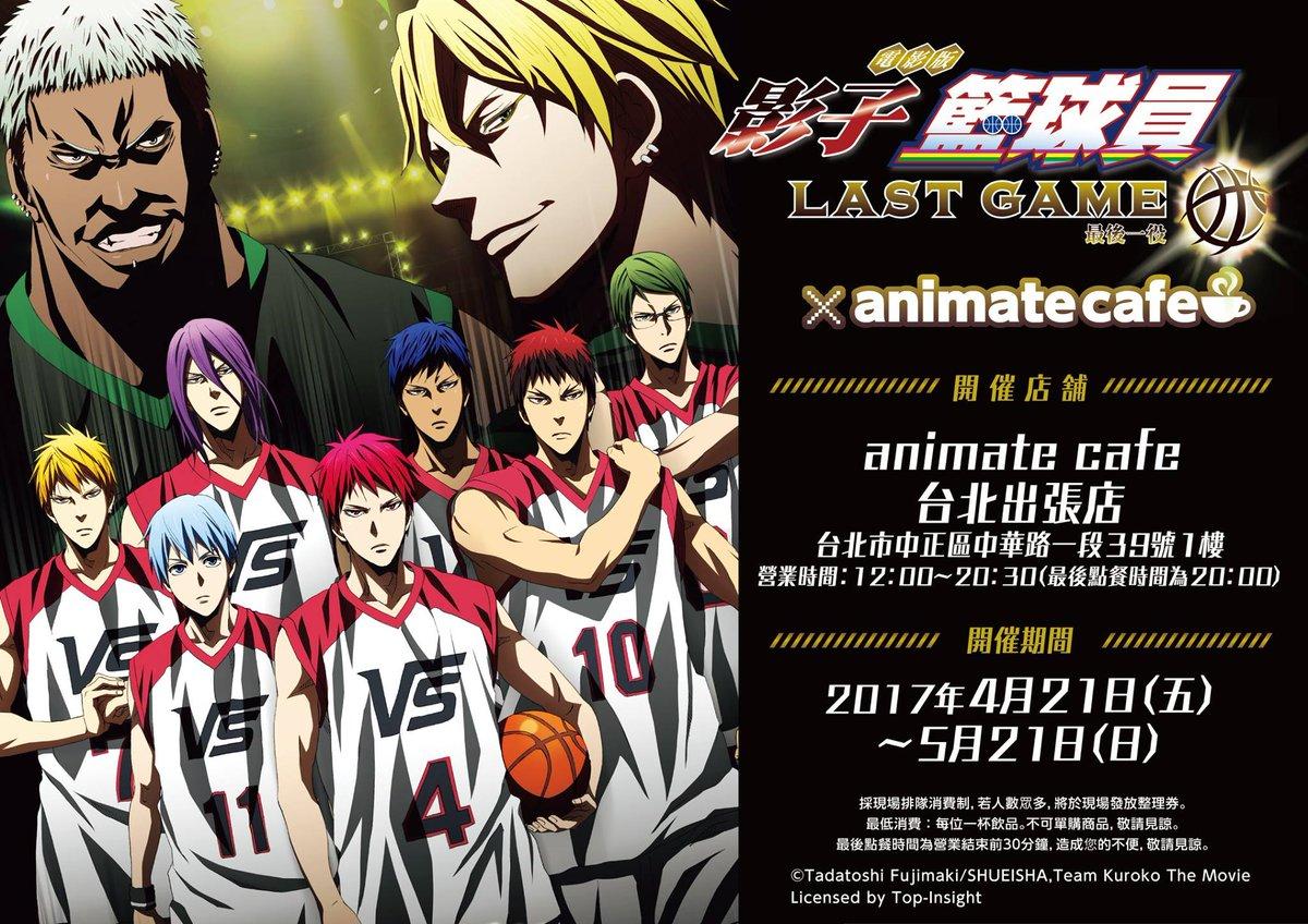 【劇場版『黒子のバスケ LAST GAME』×animate cafe台北出張店】ただいま台北出張店では劇場版『黒子のバ