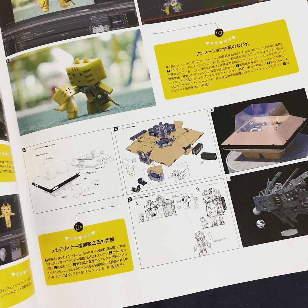 発売中の月刊CGWORLDに #にゃんぼー のメイキングが掲載されました。自分の設定画も載っています。