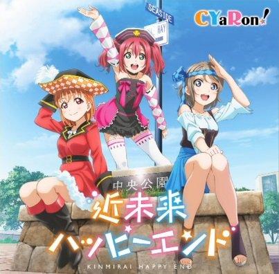 【雑談】CYaRon!新曲の略称は金目鯛ってことで良いの?【ラブライブ!サンシャイン!!】