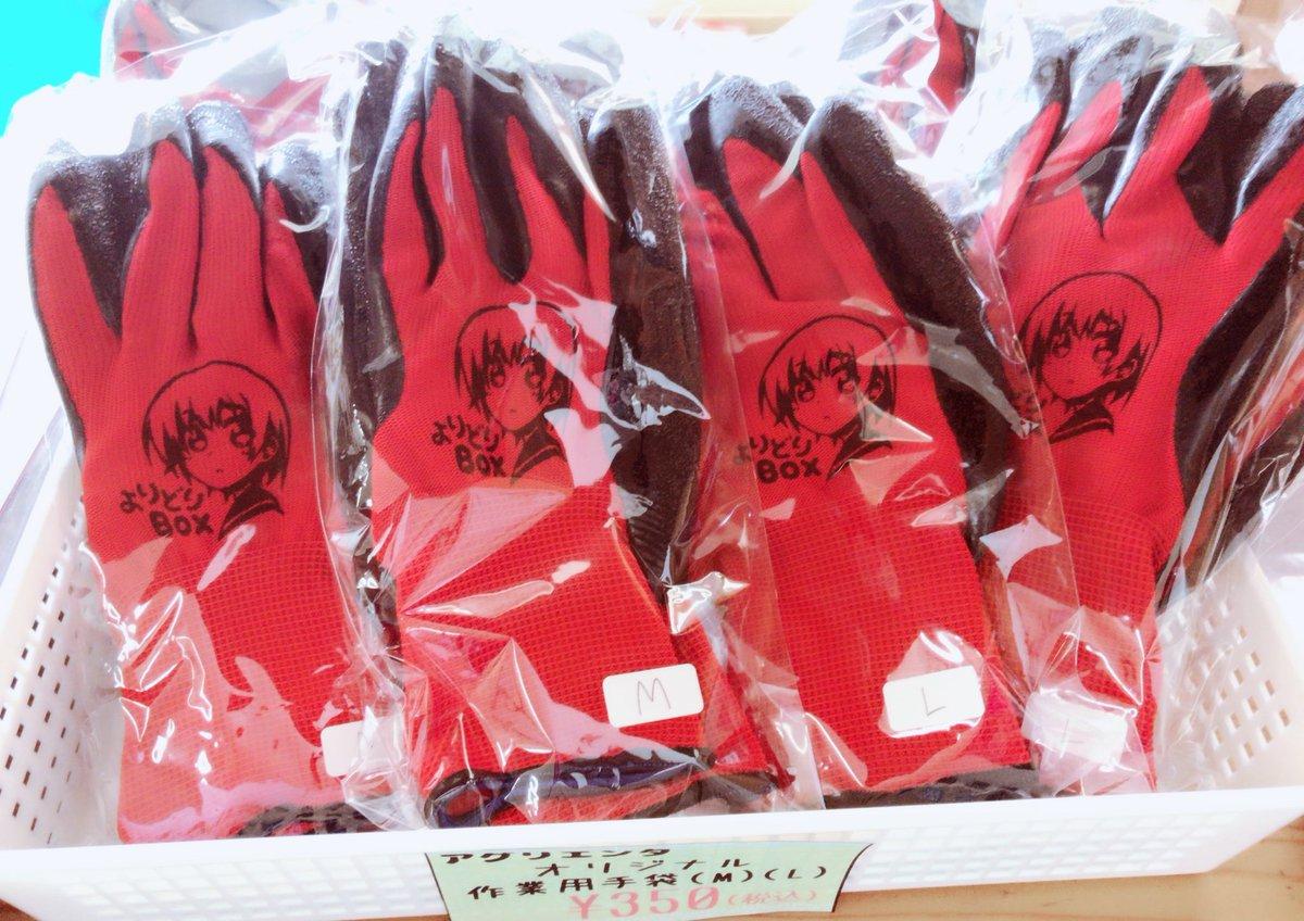 アグリエンタさんがコミケにて先行発売した作業用手袋を350円で販売中!作業中も癒されること間違いなしです☺️💕使い心地も