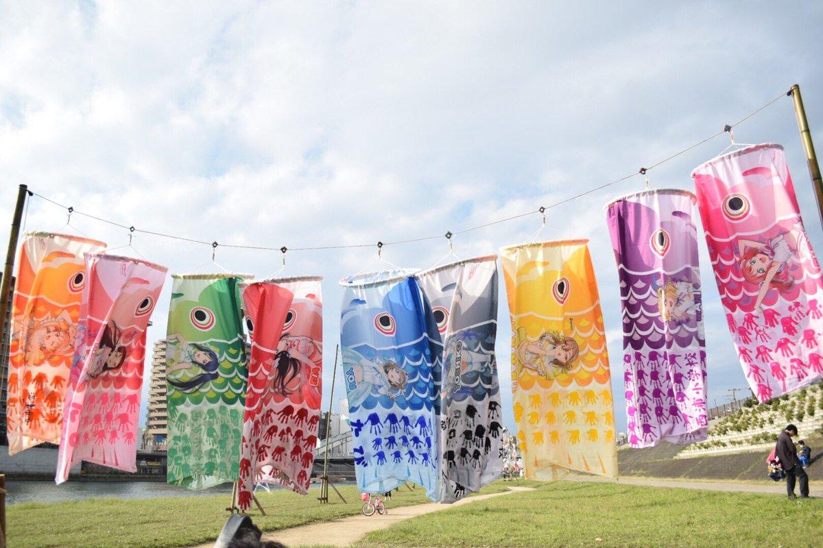 狩野川、第33回沼津こいのぼりフェスティバルで掲揚しているAqoursのこいのぼり見てきましたー5月5日までなので是非行