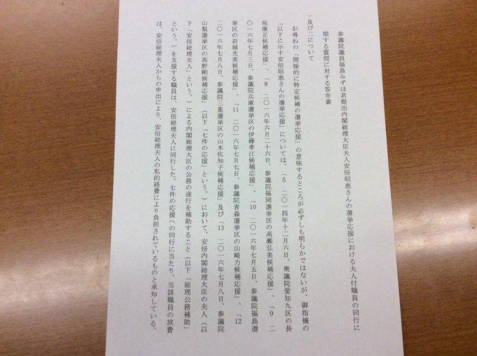 安倍明恵さんが選挙の応援に秘書官を随行したかということについて、質問主意書の答弁書。2014年12月6日にも随行していたと答弁。2016年だけではない。